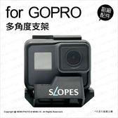Slopes Black GoPro 多角度支架 副廠配件 附NodeAnchor 運動攝影機★可刷卡★薪創數位