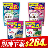 日本 P&G 3D立體洗衣膠球 44顆入/大補充包 洗衣果凍球 洗衣凝膠球 除臭 抗菌 洗衣球 洗衣 清潔 寶僑