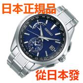 免運費 日本正規貨 SEIKO BRIGHTZ 太陽能無線電鐘 男士手錶 SAGA285