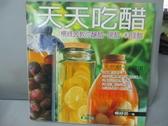 【書寶二手書T4/養生_NIZ】天天吃醋_楊綠茵