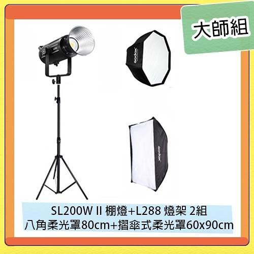 GODOX 神牛 SL200W II 棚燈+L288 燈架 2組+八角柔光罩80cm+摺傘式柔光罩60x90cm 大師組 直播 遠距教學 視訊
