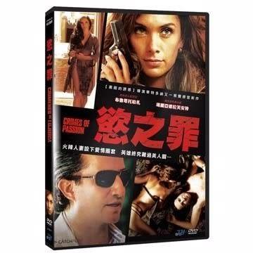 慾之罪 DVD(購潮8)