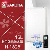 【有燈氏】櫻花 16L 數位 強吸強排 熱水器 天然 液化 無線遙控 瓦斯熱水器 分段火排【H-1625】