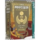 古埃及神圖塔羅牌(進入智慧殿堂的解密之徑)(精美書盒+78張牌卡+塔羅占卜書+神