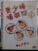 挖寶二手片-X22-245-正版DVD*動畫【青少棒揚威記(11-20話)】-國語發音