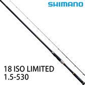 漁拓釣具 SHIMANO 18 ISO LTD 15-530(磯釣竿)