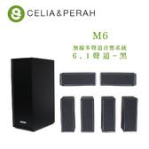 CELIA & PERAH M6 無線多聲道音響系統-6.1聲道-黑色 藍牙音響 環繞音響 希利亞