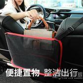 汽車座椅間儲物網兜車載車用置物袋椅背掛袋車內用品多功能收納袋 igo小時光生活館