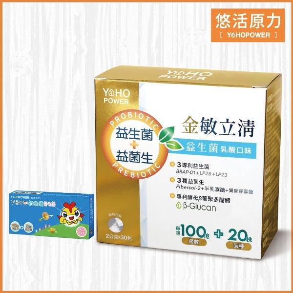 【悠活原力】金敏立清益生菌 增強體力 (30條/盒)