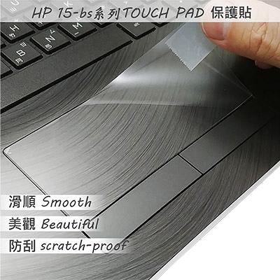 【Ezstick】HP 15-bs001TU HP 15-bs002TU TOUCH PAD 觸控板 保護貼