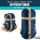 戶外超輕超小0.7kg露營迷你睡袋【SA...
