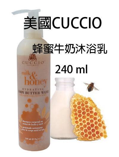 «CUCCIO» Milk & Honey BODY BUTTER WASH 蜂蜜牛奶三合一沐浴乳 240ml