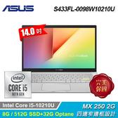 【ASUS 華碩】VivoBook S14 S433FL-0098W10210U 14吋筆電 幻彩白