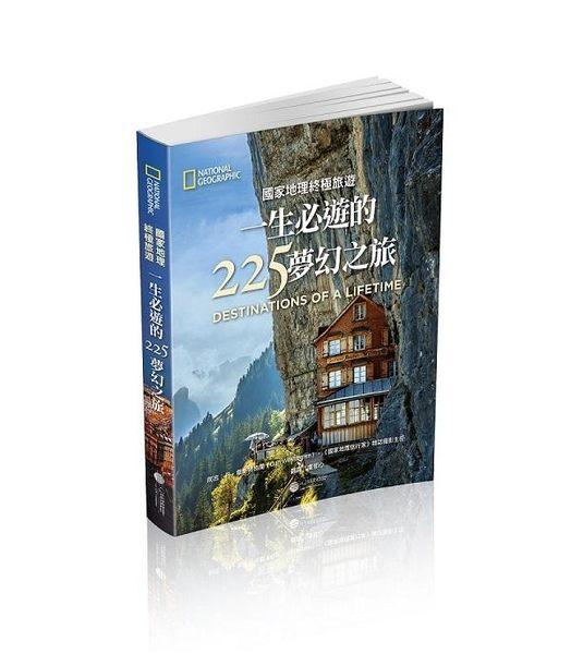 國家地理終極旅遊:一生必遊的225夢幻之旅