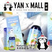 【妍選】升級新配方 NaturKey力萃奇 天然防蚊液 -不含DEET的化學香精- (70ml/瓶)