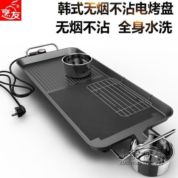家用不黏電烤爐 無菸烤肉機電烤盤鐵板燒烤肉鍋 igo 全館免運