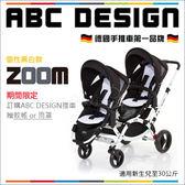 ✿蟲寶寶✿【德國ABC Design】2018款 豪華大車輪 高景觀 可平躺 嬰兒雙人手推車 Zoom 個性黑白