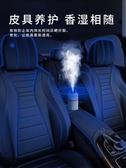 車載加濕器無線可充電款大噴霧車內帶香薰汽車用空氣小型霧化香薰機 雙十一鉅惠