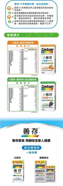 小善存-+C 綜合維他命(60錠/瓶)萄萄口味甜嚼錠 大樹