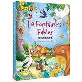 拉封丹寓言故事(La Fontaine s Fables)
