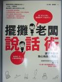 【書寶二手書T5/溝通_GQH】擺攤老闆說話術_王小雅
