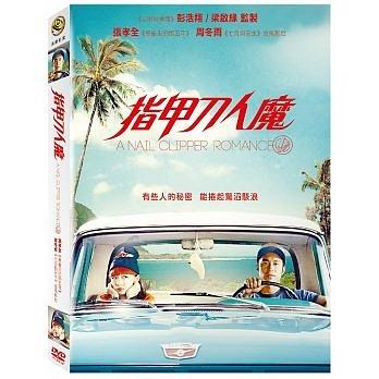 指甲刀人魔 DVD A Nail Clipper Romance 免運 (購潮8)