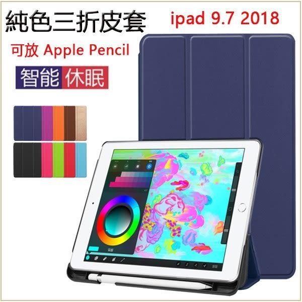三折皮套 蘋果 ipad 9.7 2018版 平板皮套 可放 Apple Pencil 防摔 支架 智能休眠 超薄三折 保護套