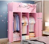 樹脂衣櫃 簡易組裝塑料布衣櫥臥室省空間仿實木板式簡約現代經濟型柜子【聖誕節快速出貨八折】