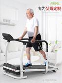 愛戈爾老人多功能走步機家用中老年人醫療訓練跑步機健身器材YXS『小宅妮時尚』