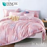 不限尺寸均一價《粉葉之卉》獨家設計法式柔滑天絲 四件式兩用被床包組/加高35CM DOKOMO朵可•茉