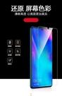 【9H 非滿版】Realme 3 / Realme 3 Pro 玻璃保護貼 手機螢幕貼 螢幕玻璃貼 保護膜 手機螢幕保護貼
