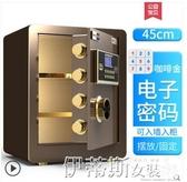 保險櫃指紋密碼保險櫃家用辦公入墻隱形保險箱小型防盜保管箱45cm LX交換禮物