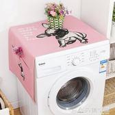 北歐簡約滾筒洗衣機罩冰箱罩廚房防塵布床頭櫃蓋布棉麻防水遮蓋巾 名購居家
