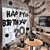 成人生日快樂氣球女孩趴體裝飾男生派對生日場景布置裝飾套餐用品 【韓語空間】