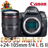 【24期0利率】平輸貨 CANON EOS 5D Mark IV  + 24-105mm II F4 L IS KIT 保固一年 W