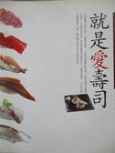 【書寶二手書T6/餐飲_ZHV】就是愛壽司_臉譜編輯室