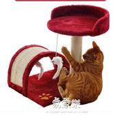 貓玩具貓爬架劍麻磨爪貓跳台貓窩架貓樹貓抓柱貓抓板貓咪用品逗貓YYS     易家樂