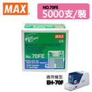 MAX 美克司 70FE 電動釘書針 5000支/盒 可裝訂2-70張訂書針 適用EH-70F 機型