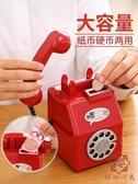 電話機兒童防摔可大容量存錢罐創意【櫻田川島】