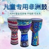 非洲鼓手鼓 兒童初學者免調音幼兒園8寸云南麗江演奏入門禮物JA7918『毛菇小象』