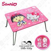 【Hello Kitty x 小丸子】聯名款 摺疊桌 和室桌 兒童桌