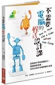 (二手書)不需要電腦的程式設計課:從遊戲中學習電腦語言、鍛鍊運算思維,培育AI時..