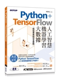 Python+TensorFlow人工智慧、機器學習、大數據︰超炫專案與完全實戰