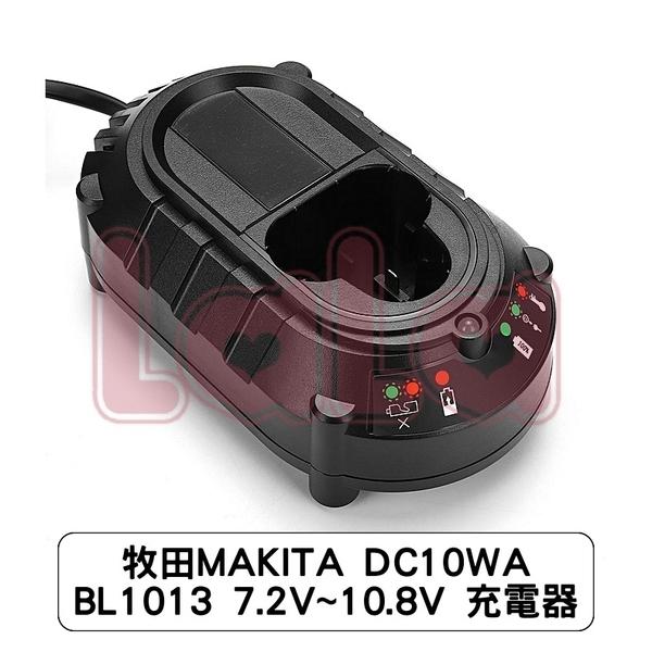 牧田MAKITA DC10WA BL1013 7.2V~10.8V 充電器