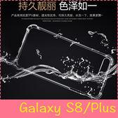 【萌萌噠】三星 Galaxy S8 / S8Plus  防摔透明簡約款 四角強力加厚保護殼 全包防摔軟殼 手機殼 手機套