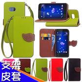 HTC U11 U Play 手機皮套 皮套 手機殼 手機套 插卡 支架 內軟殼 葉子系列 AB
