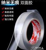 防水膠帶-防水耐高溫車用雙面膠貼固定墻面爬墻貼高粘度 提拉米蘇