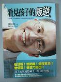 【書寶二手書T9/家庭_JNM】看見孩子的叛逆_盧蘇偉