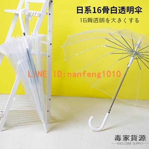 直立傘雨傘定制logo廣告傘長柄透明加厚拍照日系【毒家貨源】