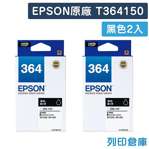 EPSON 2黑 T364150 / NO.364 原廠墨水匣 /適用 Expression Home XP-245/XP-442